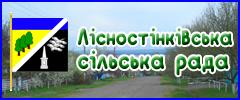 Лісностінківська сільська рада  Куп'янського району Харківської області